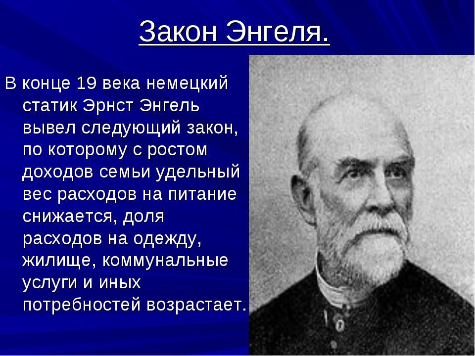 Закон Энгеля. В конце 19 века немецкий статик Эрнст Энгель вывел следующий за...