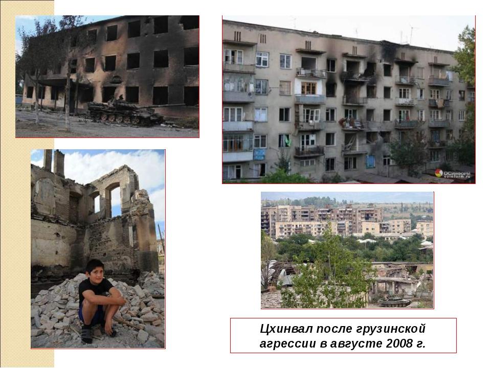 Цхинвал после грузинской агрессии в августе 2008 г.
