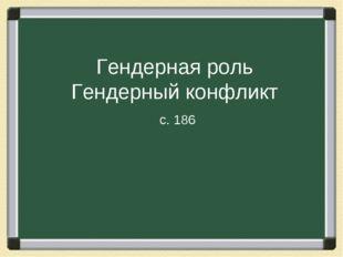 Гендерная роль Гендерный конфликт с. 186