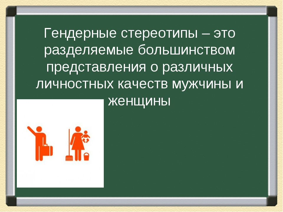 Гендерные стереотипы – это разделяемые большинством представления о различных...