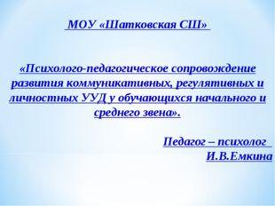 МОУ «Шатковская СШ» «Психолого-педагогическое сопровождение развития коммуни