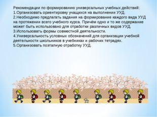 Рекомендации по формированию универсальных учебных действий: Организовать ори