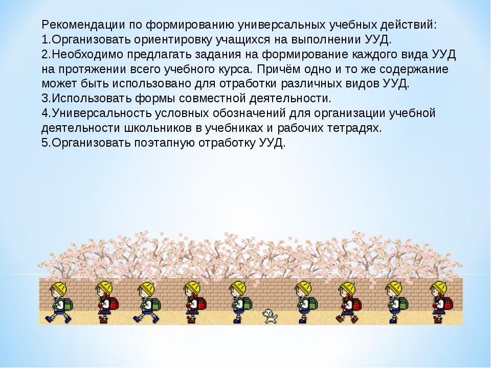 Рекомендации по формированию универсальных учебных действий: Организовать ори...