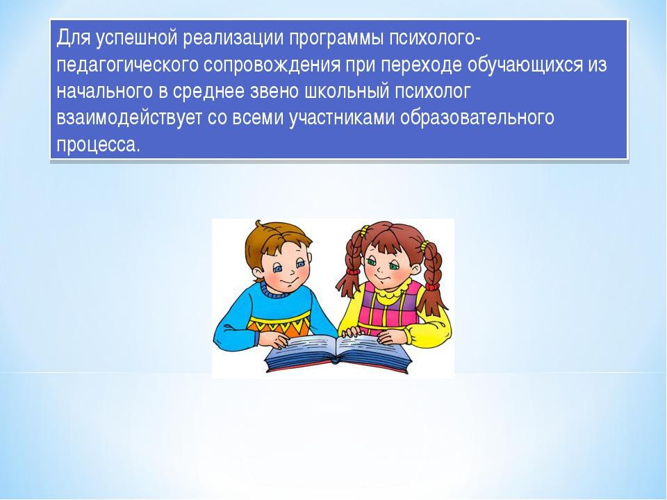 Для успешной реализации программы психолого-педагогического сопровождения при...