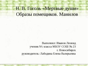Н. В. Гоголь «Мертвые души» Образы помещиков. Манилов Выполнил: Иванов Леони