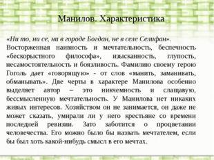 Манилов. Характеристика «Ни то, ни се, ни в городе Богдан, не в селе Селифан
