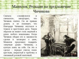 Манилов. Реакция на предложение Чичикова Сначала «сконфузился и смешался», з