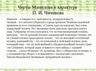 Черты Манилова в характере П. И. Чичикова Манилов – «слащавость», приторност