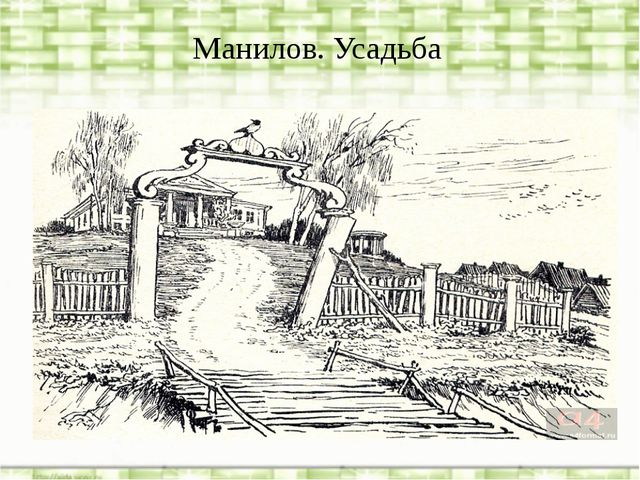Манилов. Усадьба