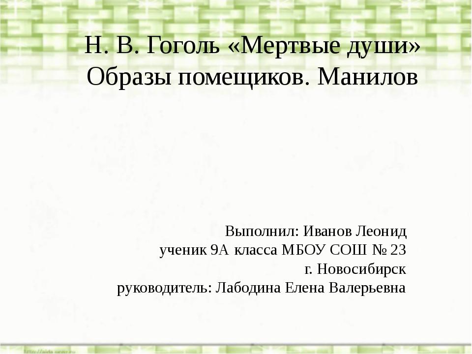 Н. В. Гоголь «Мертвые души» Образы помещиков. Манилов Выполнил: Иванов Леони...