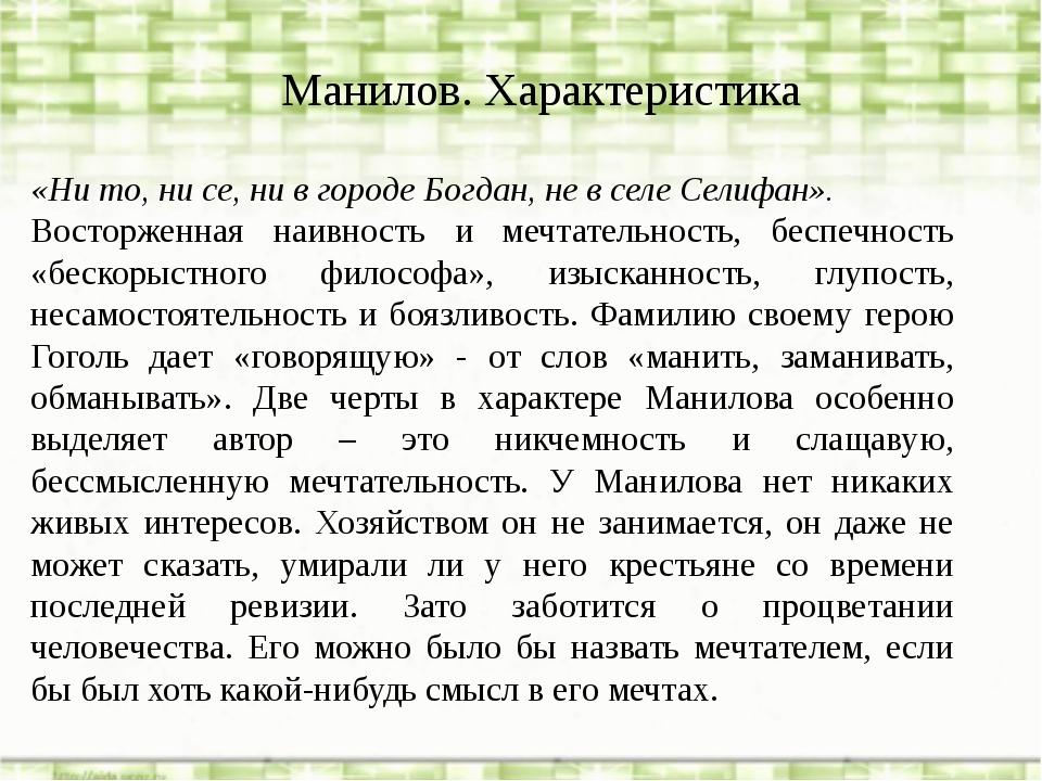 Манилов. Характеристика «Ни то, ни се, ни в городе Богдан, не в селе Селифан...