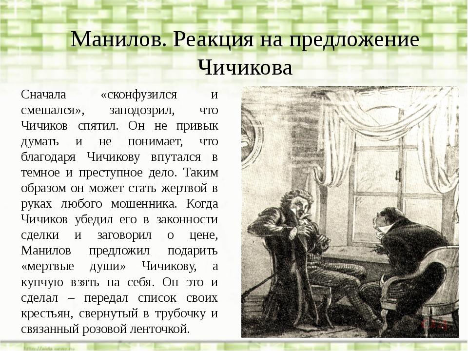Манилов. Реакция на предложение Чичикова Сначала «сконфузился и смешался», з...