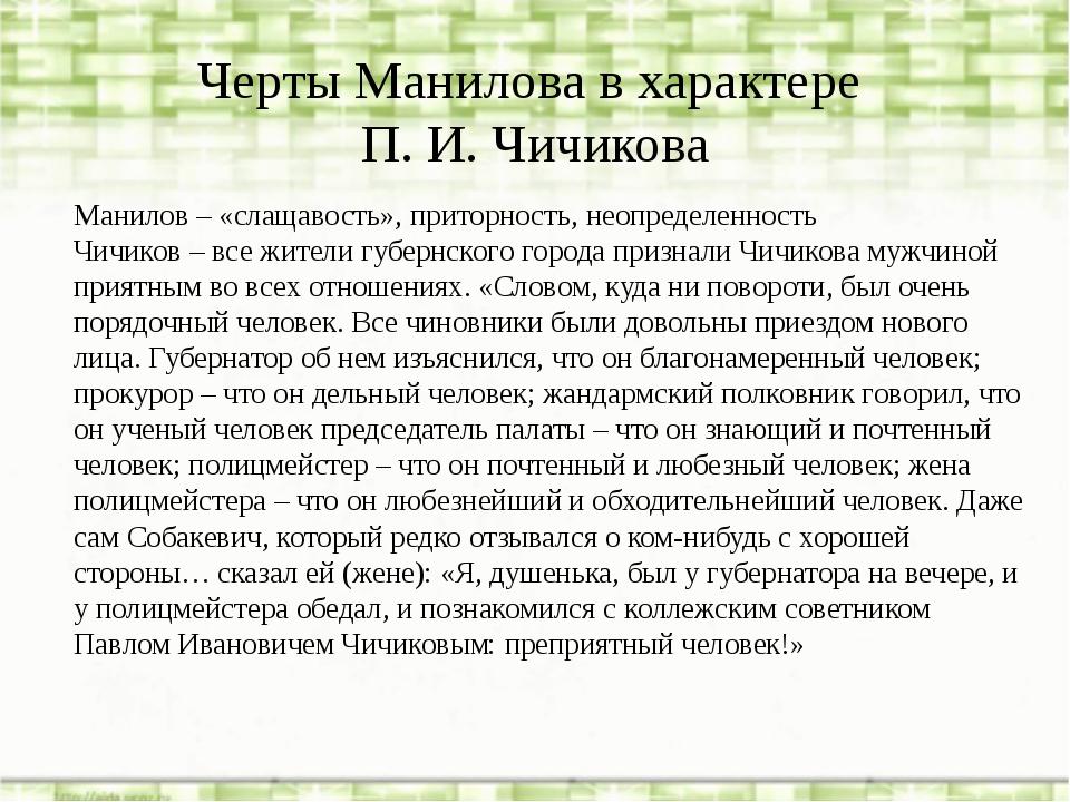 Черты Манилова в характере П. И. Чичикова Манилов – «слащавость», приторност...