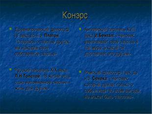 Конэрс Древнегреческий философ IV века до н.э. Платон: «Стараясь о счастье др