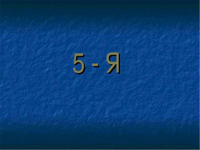 5 - Я