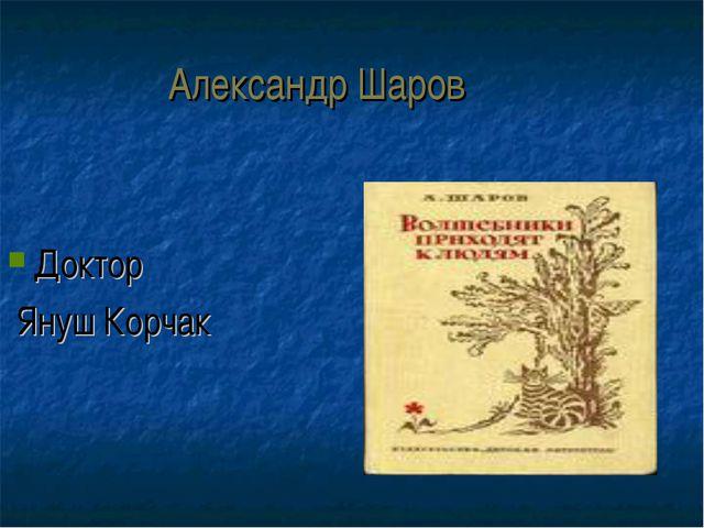 Александр Шаров Доктор Януш Корчак