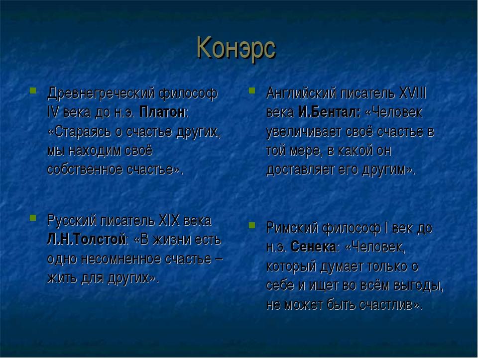 Конэрс Древнегреческий философ IV века до н.э. Платон: «Стараясь о счастье др...