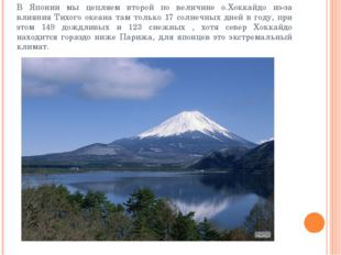 В Японии мы цепляем второй по величине о.Хоккайдо из-за влияния Тихого океана