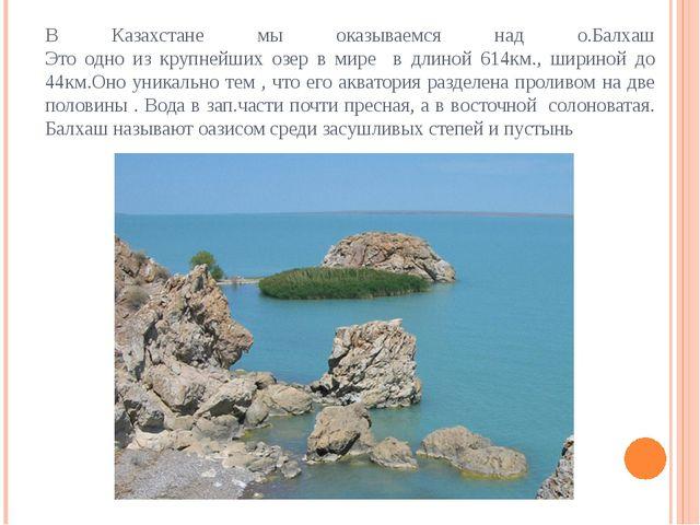 В Казахстане мы оказываемся над о.Балхаш Это одно из крупнейших озер в мире в...