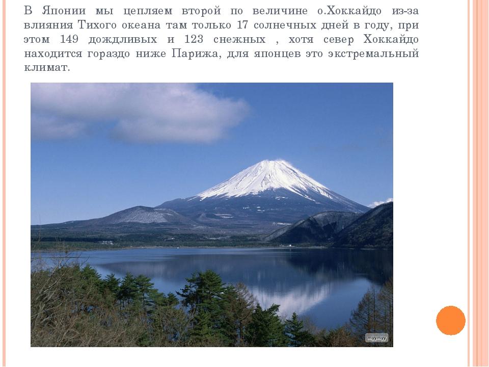 В Японии мы цепляем второй по величине о.Хоккайдо из-за влияния Тихого океана...