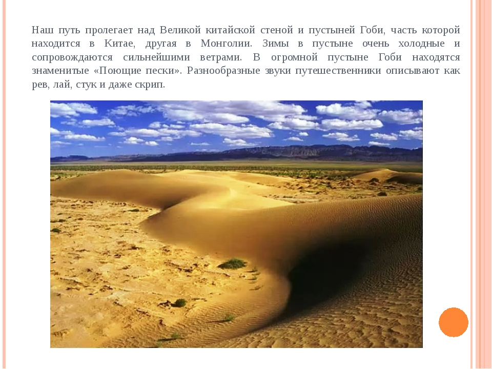 Наш путь пролегает над Великой китайской стеной и пустыней Гоби, часть которо...