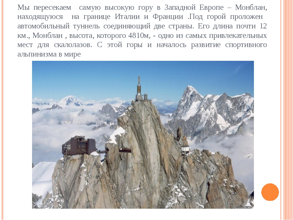 Мы пересекаем самую высокую гору в Западной Европе – Монблан, находящуюся на...