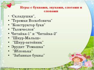 """Игры с буквами, звуками, слогами и словами """"Складушки"""", """"Теремки Воскобовича"""""""