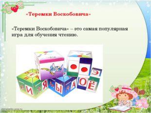 «Теремки Воскобовича» «Теремки Воскобовича» – это самая популярная игра для о