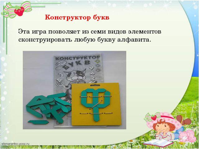 Конструктор букв Эта игра позволяет из семи видов элементов сконструировать л...