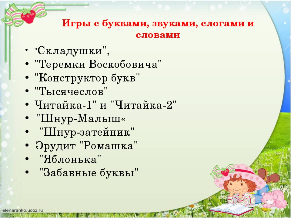 """Игры с буквами, звуками, слогами и словами """"Складушки"""", """"Теремки Воскобовича""""..."""