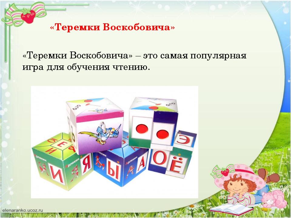 «Теремки Воскобовича» «Теремки Воскобовича» – это самая популярная игра для о...
