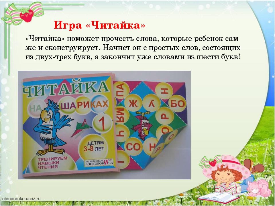 Игра «Читайка» «Читайка» поможет прочесть слова, которые ребенок сам же и ско...
