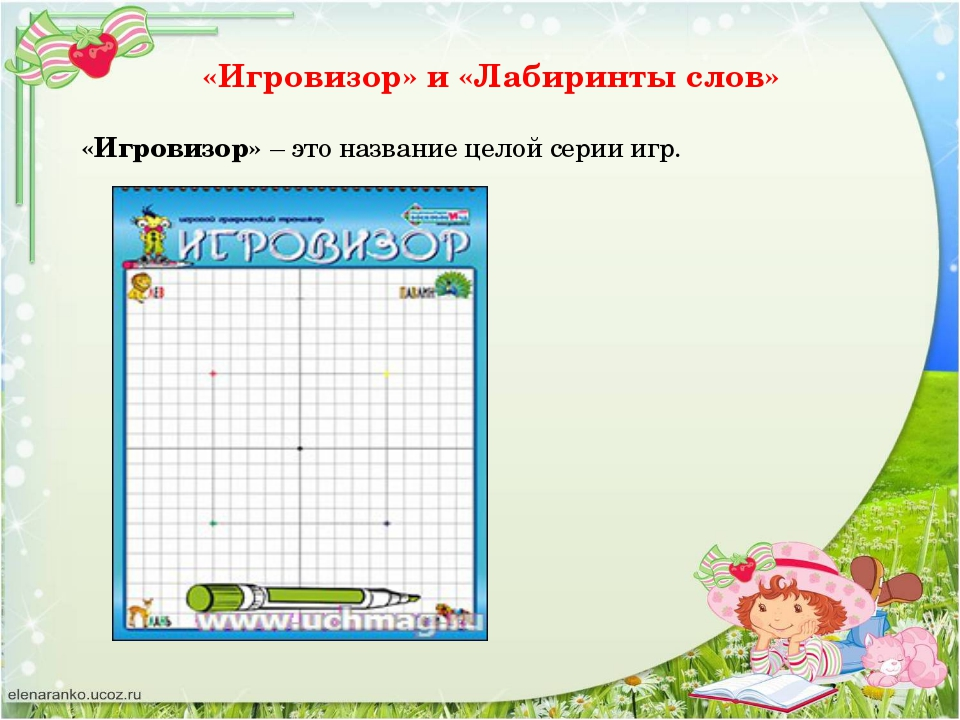 «Игровизор» и «Лабиринты слов» «Игровизор»– это название целой серии игр.