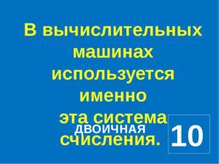 День программиста в РФ отмечается 1101 сентября или на 256 день года. Перевед