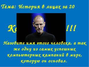 10 Российский предпринима-тель,програм-мист, один из создателей социальной се