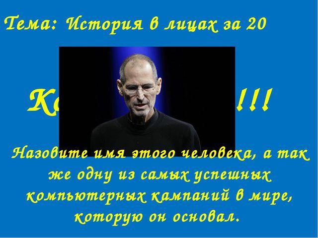 10 Российский предпринима-тель,програм-мист, один из создателей социальной се...