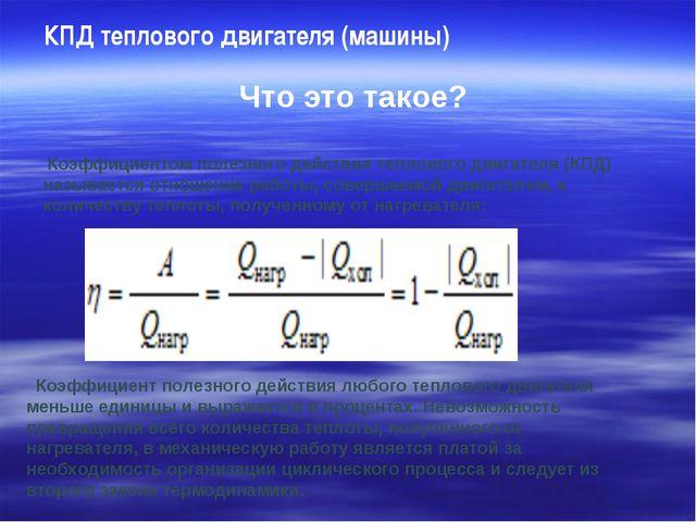 КПД теплового двигателя (машины) Коэффициентом полезного действия теплового...