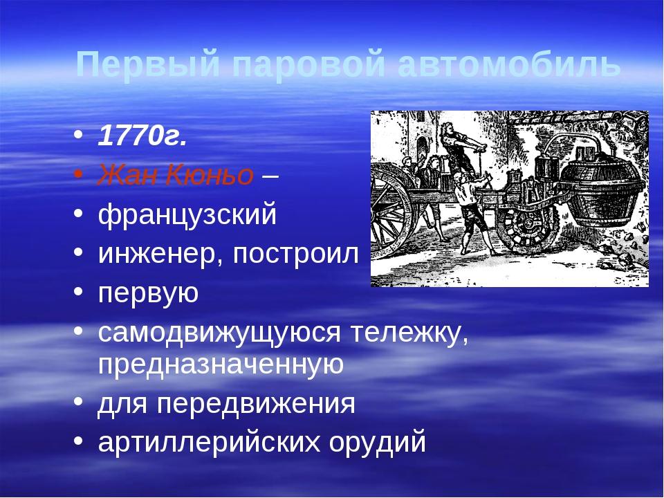 Первый паровой автомобиль 1770г. Жан Кюньо – французский инженер, построил пе...