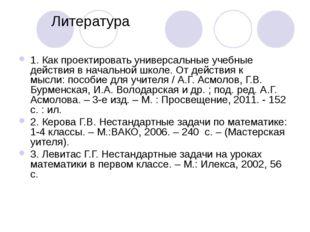 Литература 1. Как проектировать универсальные учебные действия в начальной ш