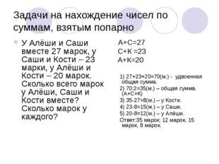 Задачи на нахождение чисел по суммам, взятым попарно У Алёши и Саши вместе 27