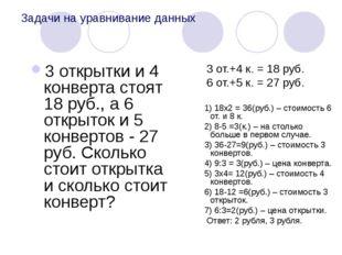 Задачи на уравнивание данных 3 открытки и 4 конверта стоят 18 руб., а 6 откры
