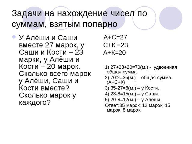 Задачи на нахождение чисел по суммам, взятым попарно У Алёши и Саши вместе 27...