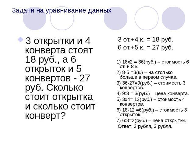 Задачи на уравнивание данных 3 открытки и 4 конверта стоят 18 руб., а 6 откры...