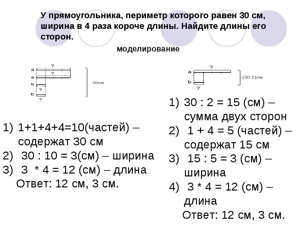 У прямоугольника, периметр которого равен 30 см, ширина в 4 раза короче длины...