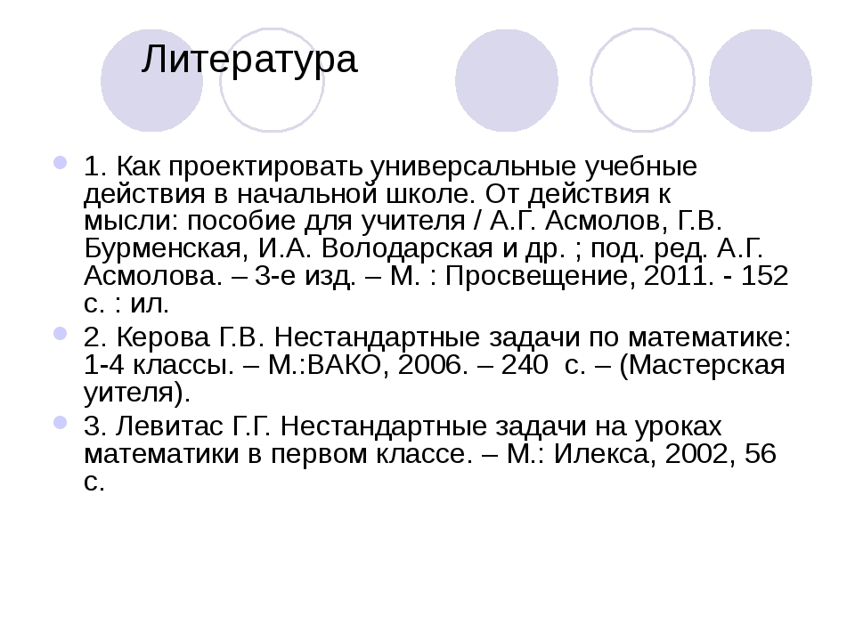 Литература 1. Как проектировать универсальные учебные действия в начальной ш...