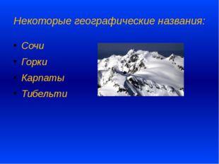 Некоторые географические названия: Сочи Горки Карпаты Тибельти