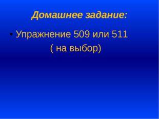 Домашнее задание: Упражнение 509 или 511 ( на выбор)