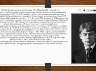 С. А. Есенин ЕСЕНИН Сергей Александрович (3 октября 1895 - 28 декабря 1925)-