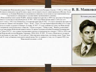 Владимир Владимирович Маяковский родился 19 июля 1893 года в селе Багдади, в