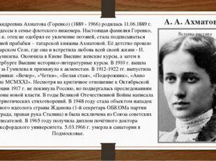 А. А. Ахматова Анна Андреевна Ахматова (Горенко) (1889 - 1966) родилась 11.06